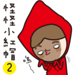 Funny of little red riding hood-2