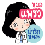 the Preaw Cute Doctor
