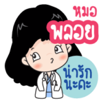 Ploy the Cute Doctor