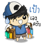 """This is Sticker for _ """"pao"""""""