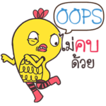 OOPS Yellow chicken e