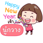 NOOKWANG2 Happy New Year With Krathin_N