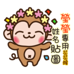 Twopebaby flower monkey 942