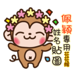 Twopebaby flower monkey 938