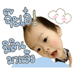 Milin the Baby 2