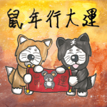 Akita dog Anno and chubby mouse New Year